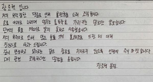 (출처=장준혁 SNS)