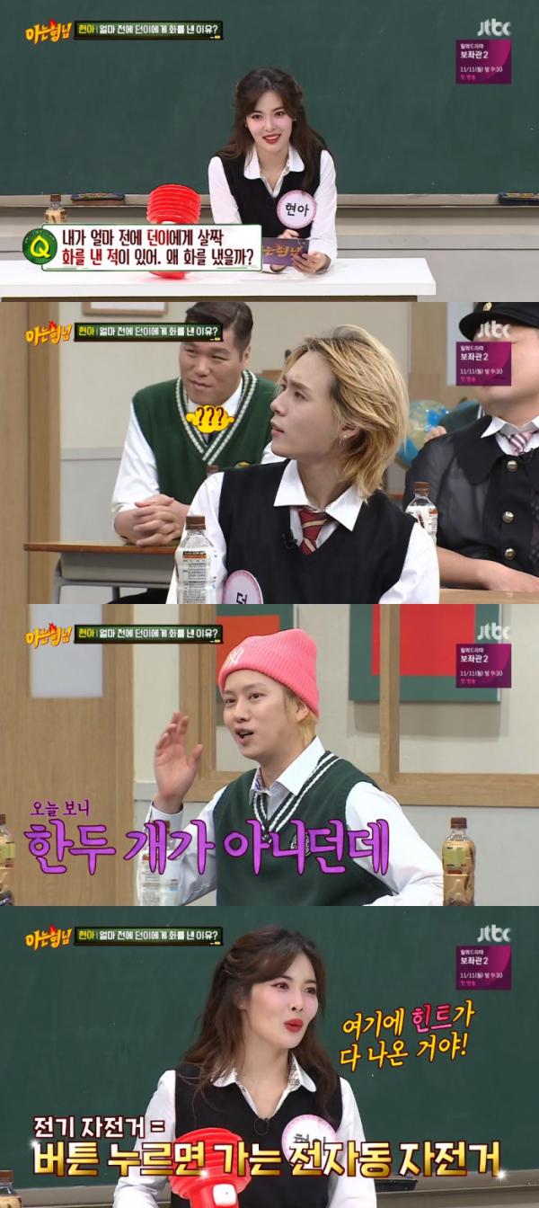 ▲'아는형님' 현아 던(사진=JTBC 방송화면 캡처)