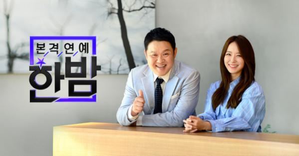 ▲'본격연예 한밤' 김구라, 박선영(사진제공=SBS)