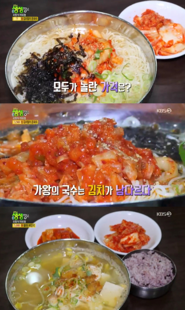 (출처=KBS2 '생생정보' 방송캡처)