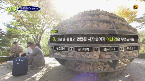 (사진=tvN '유 퀴즈 온 더 블록')