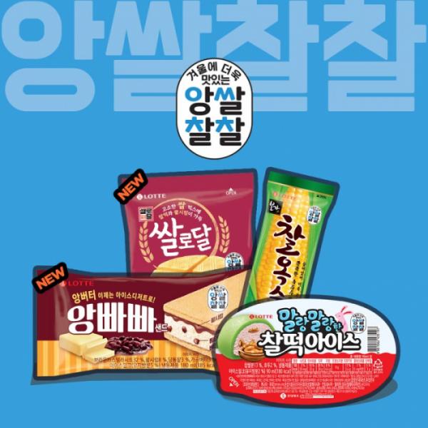 ▲앙쌀찰찰(롯데제과 인스타그램)