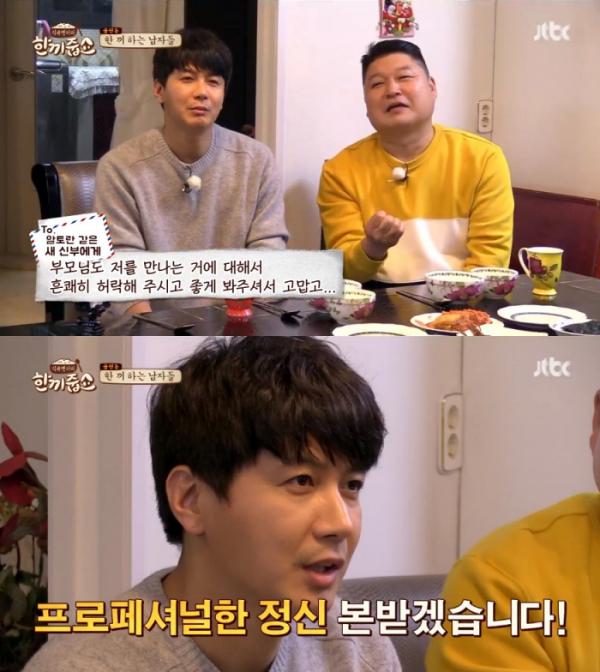 ▲김승현(사진=JTBC '한끼줍쇼' 방송화면 캡처)