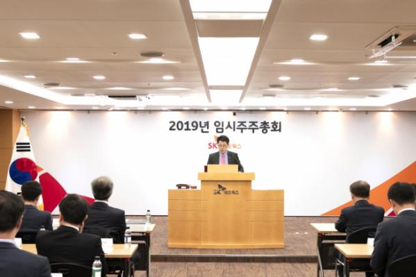 ▲박상규 SK네트웍스 사장이 15일 오전 서울 명동사옥에서 개최된 주주총회에서 인사말을 하고 있다.  (사진제공=SK네트웍스)