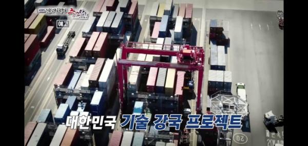 ▲KBS 기술강국프로젝트 '중견만리'(사진제공=KBS1)