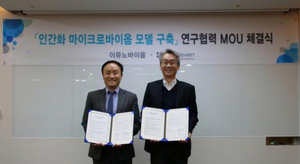 ▲ (left) CEO of Immunhyuk, CEO of Immuno Biom (right) Kim, Suk-jin Director of the Bio-Eleven Research Institute (Bio-Eleven)