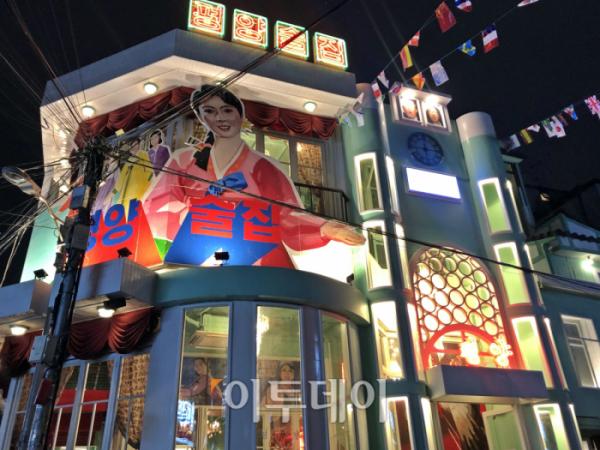 ▲서울 마포구에 있는 북한 콘셉트의 술집. 그림이나 장식이 북한을 연상케 한다. (홍인석 기자 mystic@)