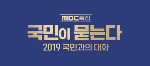 (출처=MBC 홈페이지)