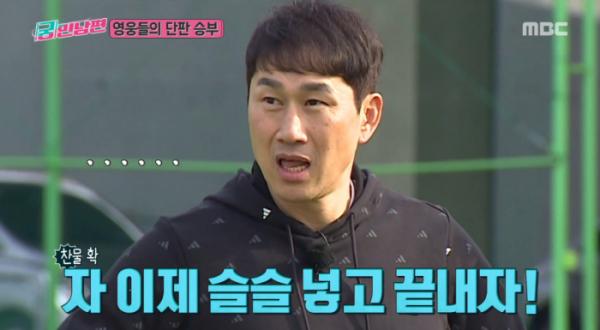 (출처=MBC '궁민남편' 캡처 )