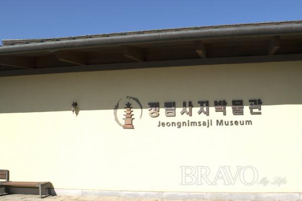▲부여 정림사지박물관(서동환 동년기자)