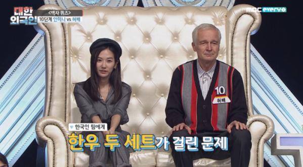(출처=MBC 에브리원 '대한외국인')