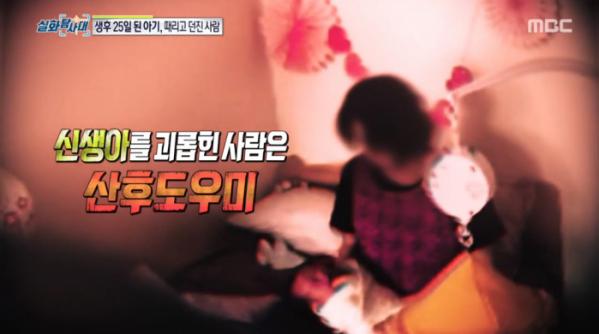 '실화탐사대', 생후 25일 갓난아이 학대한 '인성 검증 NO' 산후 도우미