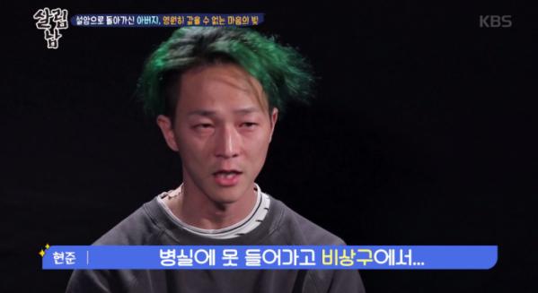 (출처=KBS '살림남')