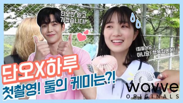 웨이브, '어하루' 스페셜 영상 독점 공개