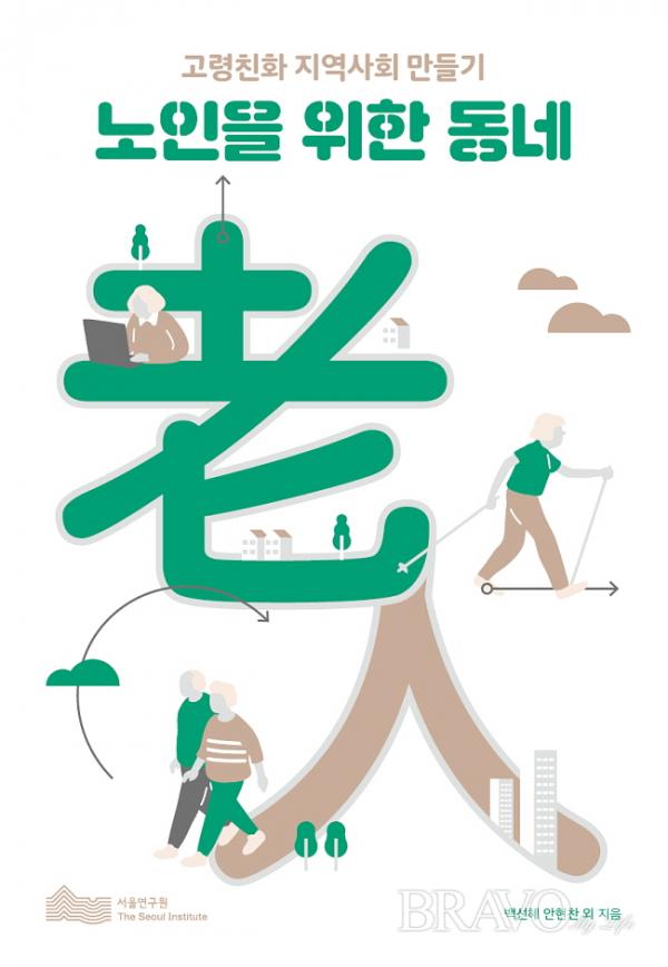 ▲서울시연구원이 발간한 '노인을 위한 동네'(사진= 서울연구원 )