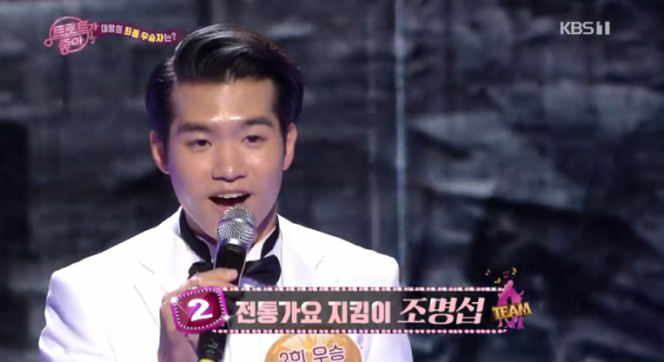▲'노래가 좋아-트로트가 좋아',  '전통가요 지킴이' 조명섭 (사진제공=KBS1)