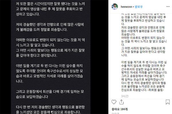 (출처=최희원 인스타그램)