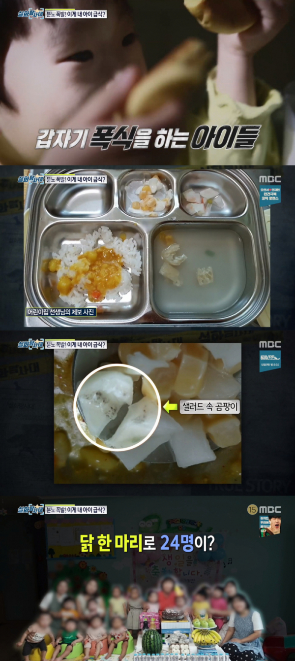 ▲청주 어린이집 부실급식(사진=MBC '실화탐사대' 방송화면 캡처)