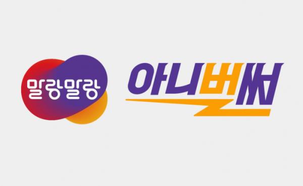 ▲한컴위드의 신사업 '말랑말랑 아니벌써'