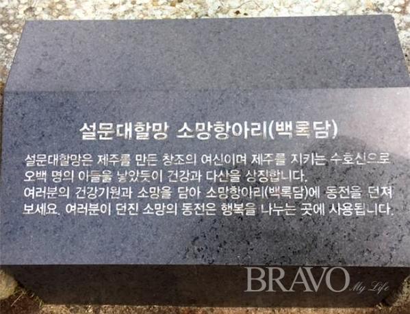 ▲설문대할망 소망항아리에 대한 설명 안내문(홍지영 동년기자)