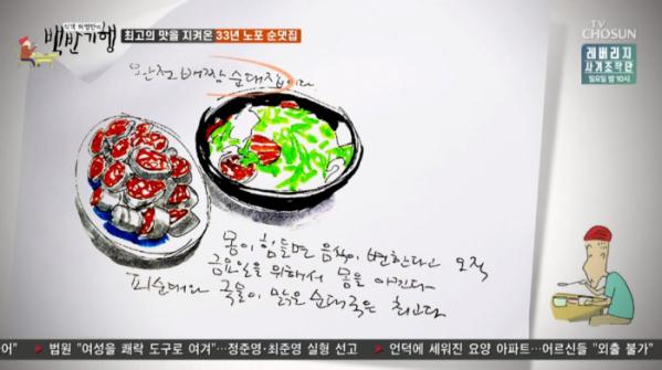 ▲구례 순댓집(TV조선 '허영만의 백반기행' 방송화면 캡처)
