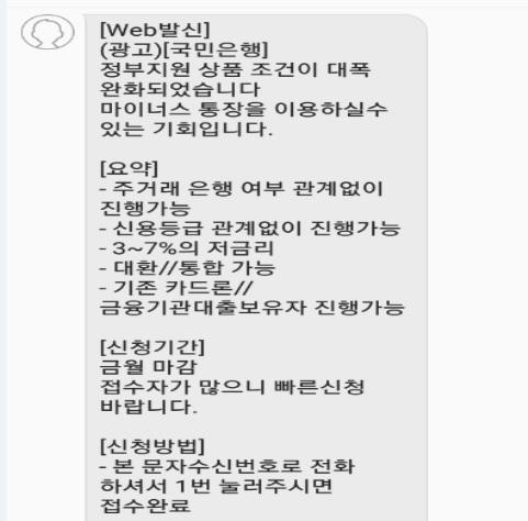 ▲KB국민은행을 사칭한 불법대출 문자메시지. (출처=금융감독원)