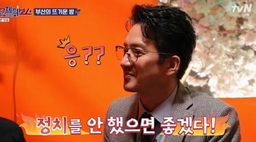 (출처=tvN '문제적 보스' 캡처 )