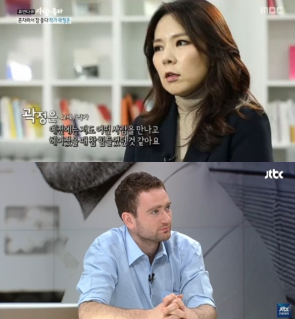 (출처=MBC '사람이 좋다', JTBC 방송캡처)