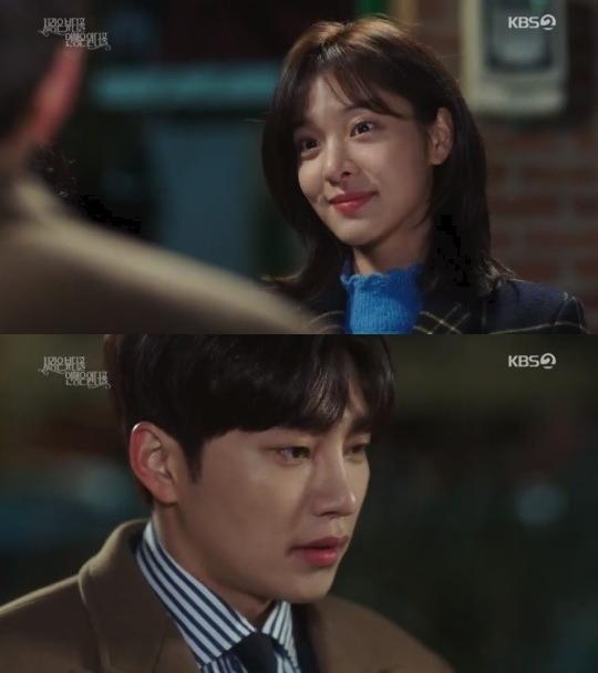 ▲설인아 김재영(사진=KBS2 '사랑은 뷰티풀 인생은 원더풀')