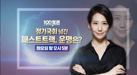 ▲100분토론(사진제공=MBC)