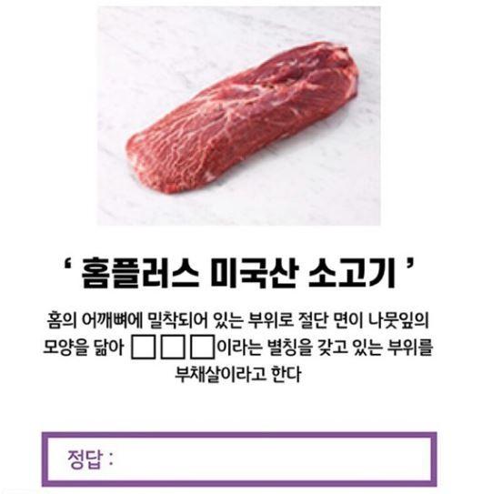 ▲홈플러스 미국산 소고기(마이홈플러스 앱)