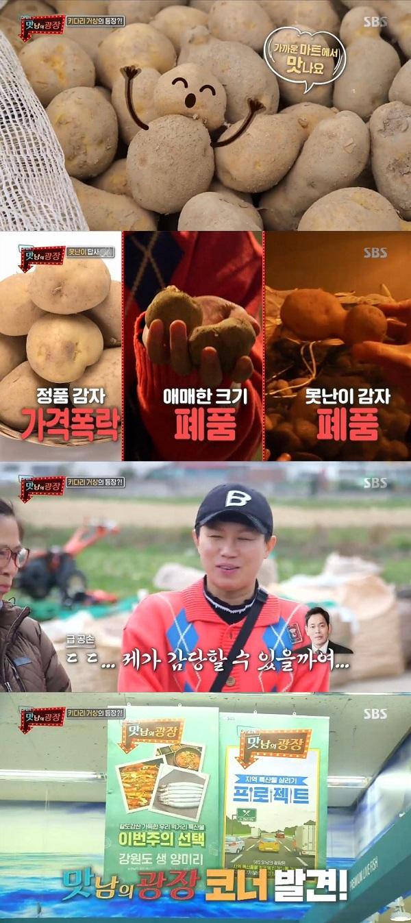 (출처=SBS '맛남의 광장')