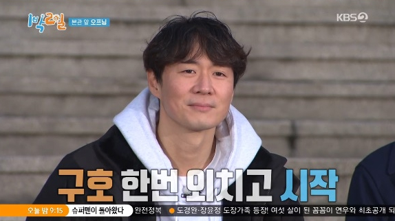 ▲'1박 2일 시즌4'(사진제공=KBS 2TV)