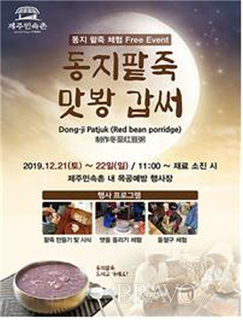 ▲제주민속촌 동지팥죽 행사 포스터(홍지영 동년기자)