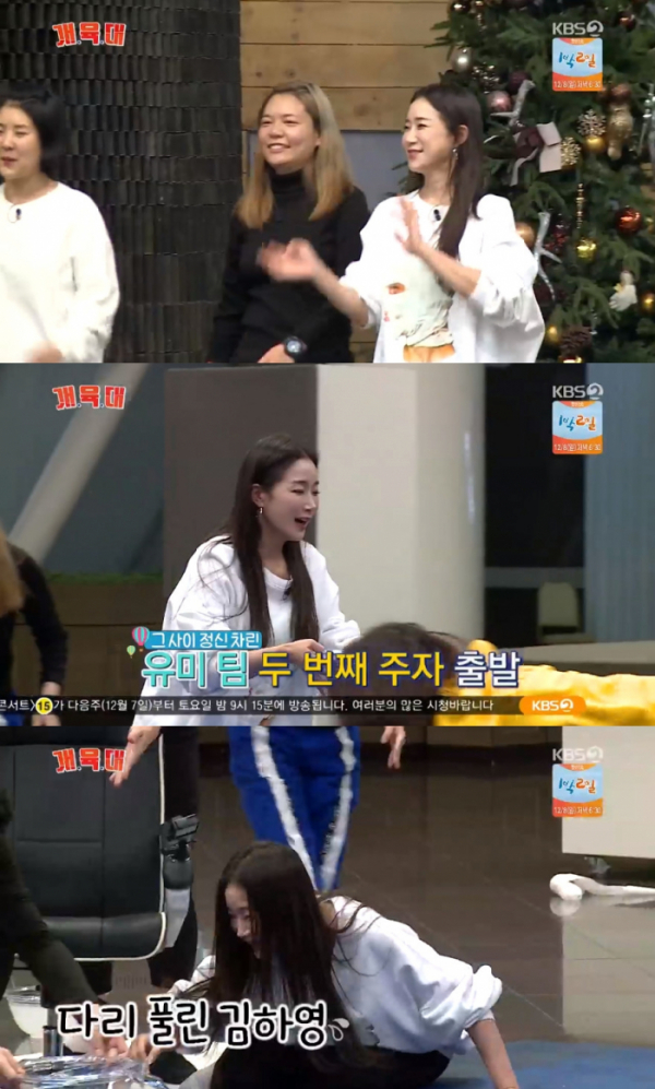 ▲김하영(사진제공=KBS2 '개그콘서트' 방송화면 캡처)