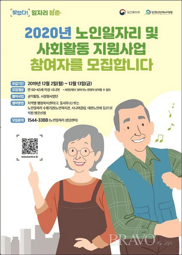 ▲2020년 노인일자리 참여자 모집 포스터(사진제공 보건복지부)