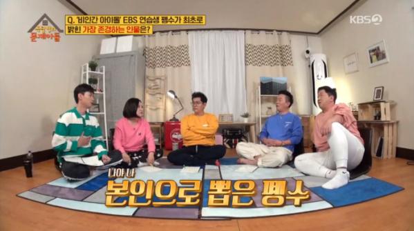 ▲펭수가 존경하는 인물(사진=KBS2 '옥탑방의 문제아들' 방송화면 캡처)