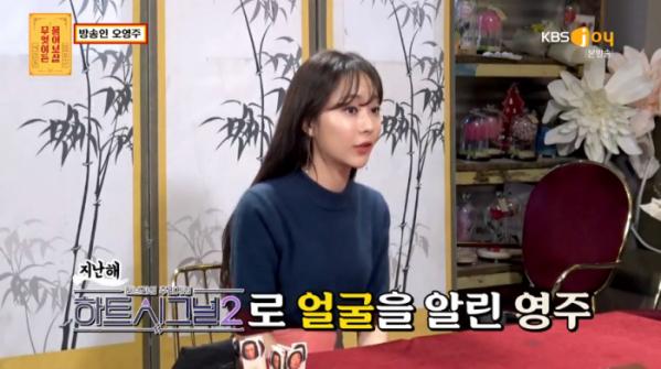 ▲방송인 오영주(사진=KBS JOY '무엇이든 물어보살' 방송화면 캡처)