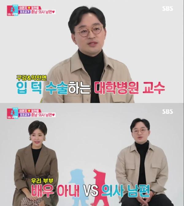 (출처=SBS '동상이몽2-너는 내 운명' 방송캡처)