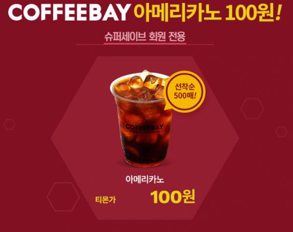 ▲'티몬 커피베이 100원' (사진=티몬 홈페이지)
