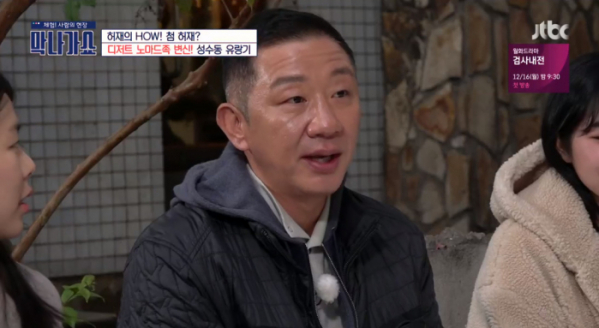 ▲'막나가쇼' 허재(사진제공=JTBC)