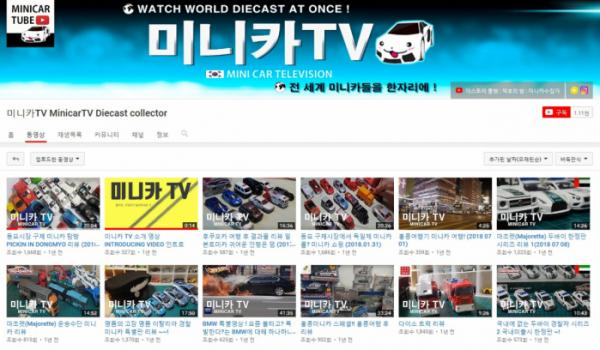 ▲박제민 씨가 운영하는 유튜브 '미니카TV'는 각종 다이캐스트 자동차의 정보를 사람들과 공유하고 커뮤니케이션하는 곳이다. (출처=미니카TV 유튜브 캡처)