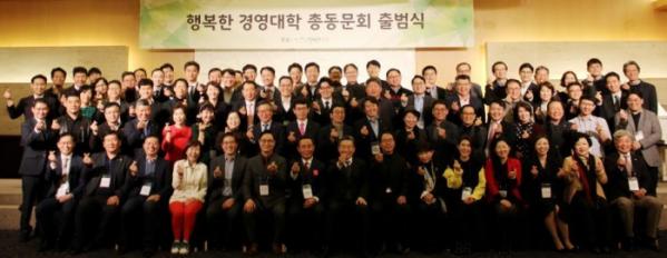 ▲행복한 경영대학 총동문회 출범식. (사진제공=휴넷)