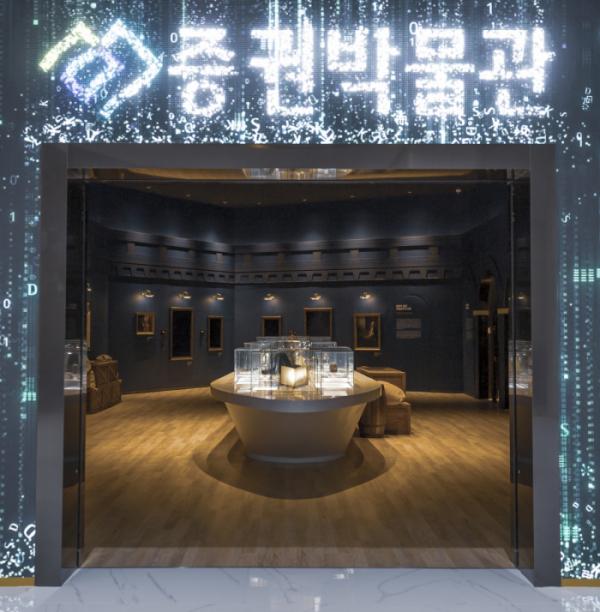 ▲부산 증권박물관 내부 모습. (사진=한국예탁결제원)