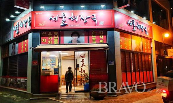 ▲새벽 5시부터 불을 밝히는 서울해장국 가게(변용도 동년기자)