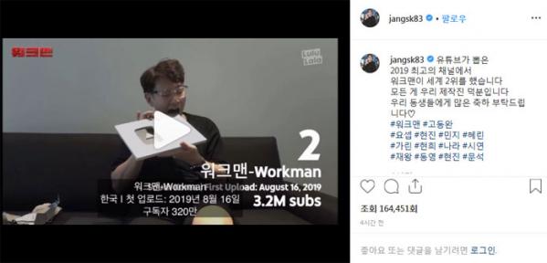 (출처=장성규 인스타그램)