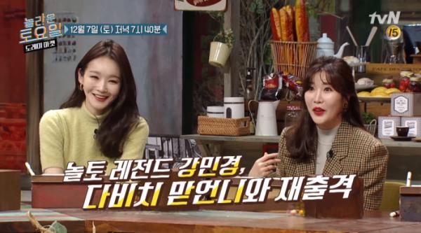 ▲'놀라운 토요일-도레미 마켓'(사진제공=tvN)