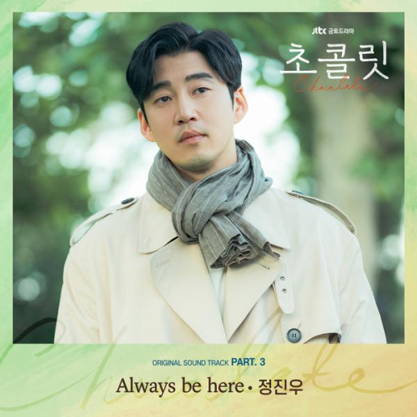 ▲'초콜릿' OST 세 번째 주자 정진우(사진제공=JTBC 콘텐트허브)