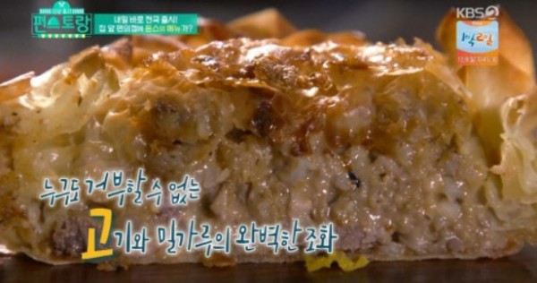 (출처=KBS2 '신상출시 편스토랑' 방송캡처)