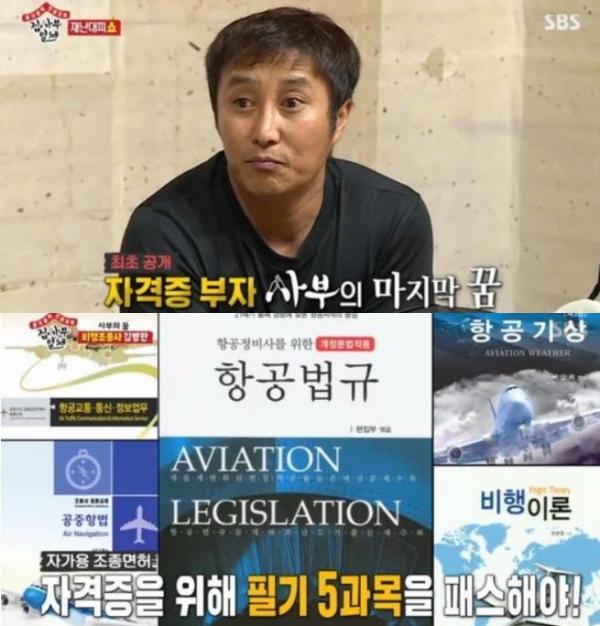 (출처=SBS '집사부일체' 방송캡처)